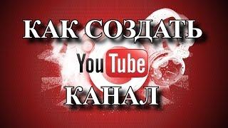 Ютуб канал регистрация