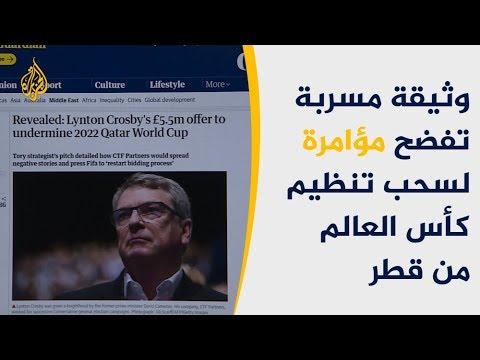 غارديان تكشف مؤامرة لحرمان قطر من مونديال 2022  - 22:53-2019 / 2 / 11