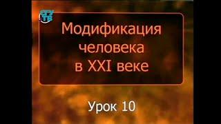 Урок 10. Психологические, этнические и философские аспекты модификации человека