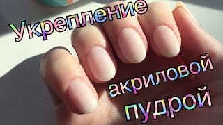 Как укрепить ногти акриловой пудрой? | Укрепление ногтей пудрой с AliExpress