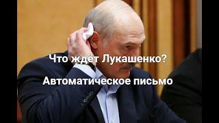 Диктовка от 11.09.2021. Что ждет Лукашенко, автоматическое письмо. Предсказания с тонкого мира