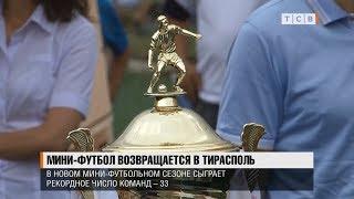 Мини-футбол возвращается в Тирасполь