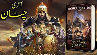 Akhri Chattan By Naseem Hijazi    Genghis Khan    Sultan Jalaluddin Khwarazm Shah