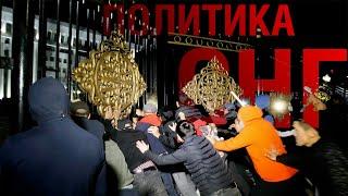 Штурм парламента Кыргызстана. Политика в СНГ и в Мире
