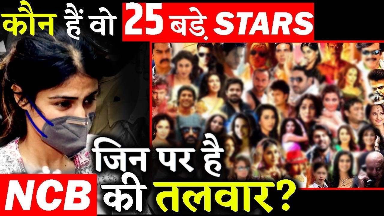 Download Who Are These 25 A List Bollywood Stars On NCB's Radar After Rhea Chakraborty's Arrest