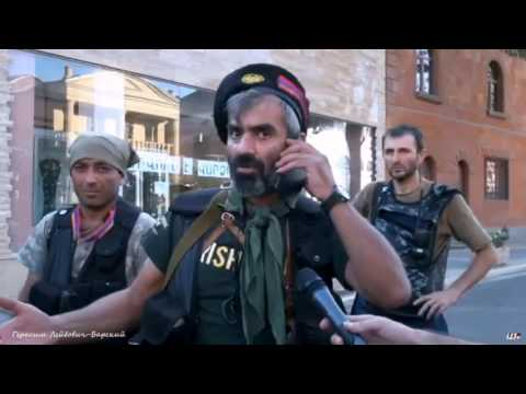 Ереван Террористам власть дала пресс-центр оставила оружие еду и рации Полиция стоит оплёванная