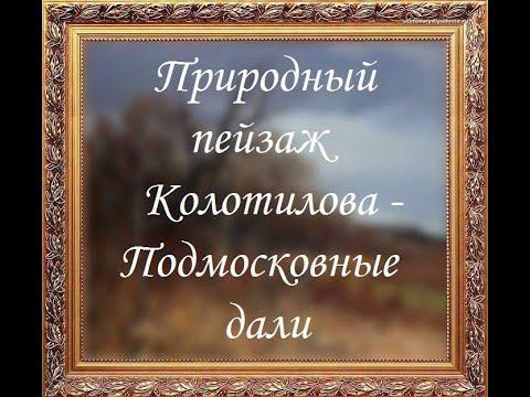 Природный пейзаж Колотилова Подмосковные дали