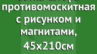 Сетка-штора противомоскитная с рисунком и магнитами, 45х210см (Help) обзор 80006