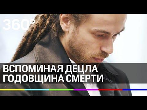 Вспоминая Децла. Годовщина смерти Кирилла Толмацкого