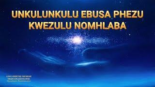 """South African Music Documentary Clip """"Lowo Ophethe Ubukhosi Phezu Kwakho Konke"""" - UNkulunkulu Ebusa Phezu Kwezulu Nomhlaba (Zulu Subtitles)"""