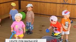 Первый детский сад с центром профориентации начал работу в Белгороде