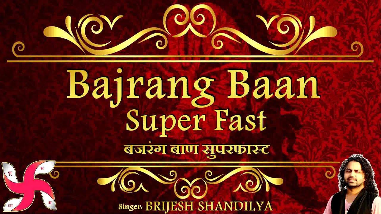 Download Bajrang Baan Super Fast | Bajrang Baan | बजरंग बाण