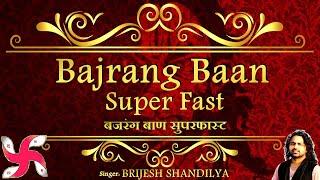 Bajrang Baan Super Fast || बजरंग बाण सुपरफास्ट || Hanuman Chalisa Fast