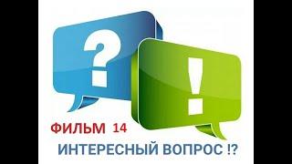 Интересный вопрос!? Фильм 14 Ты в группе риска по вирусам или нет?  Узнай правду!