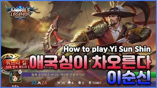 , Mobile legends Yi Sun Shin How to use! AD Carry!