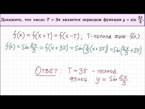 Как доказать что функция периодическая
