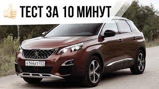 Тест-Драйв Peugeot 3008 (10-Минутная Версия) // Автовести Online