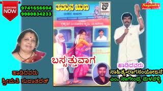 Bus Hattuvaga   Thavarina Runaa Janapada Kannada Song