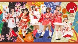 【愛踊祭】BANZAI JAPAN (バンザイジャパン) /魔法使いサリー (WEB予...