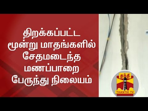 People fear over deadly bus shelter at Manapparai   Thanthi TV