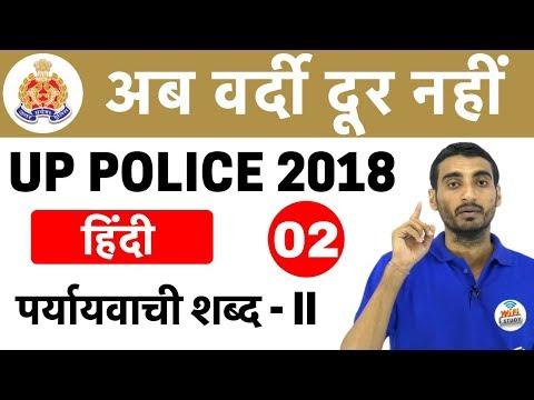 8:00 PM | Mission UP Police 2018 | Live Session by Vivek Sir | हिंदी पर्यायवाची शब्द भाग 2 | Day#02