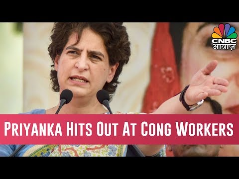 Priyanka Gandhi Lashes Out At Congress Workers Over Election Drubbing | Awaaz Samachar