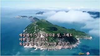 그래도라는 섬이 있다/ 김승희 (낭송 조영회)