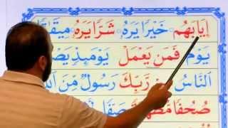 Noorania lesson 17 ( 1 of 3 )  القاعدة النورانية  الدرس السابع عشر الجزء الأول
