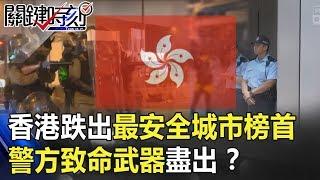 火車對撞!香港跌出「最安全城市」榜首…警方「致命」武器盡出!?【關鍵時刻】20190729-2 李奇嶽 馬西屏 李奇嶽 黃世聰