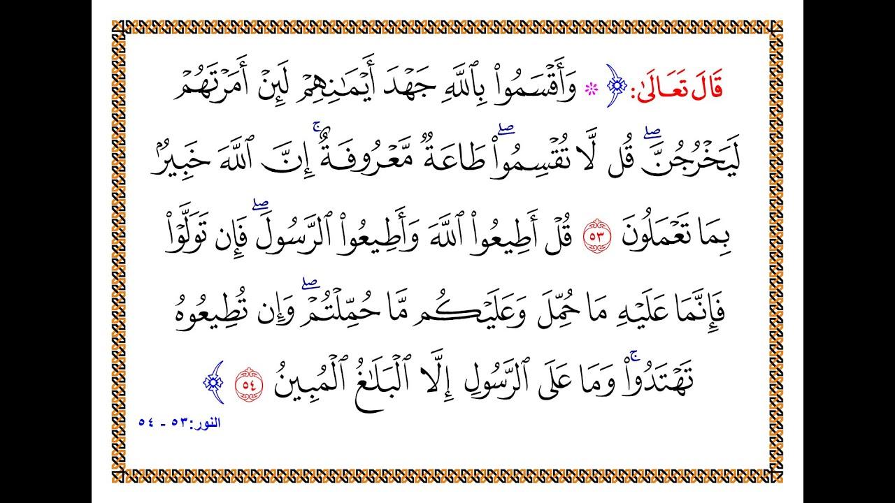 تفسير سورة النور من الآية 53 إلى الآية 54 تفسير السعدي المقروء والمسموع Youtube