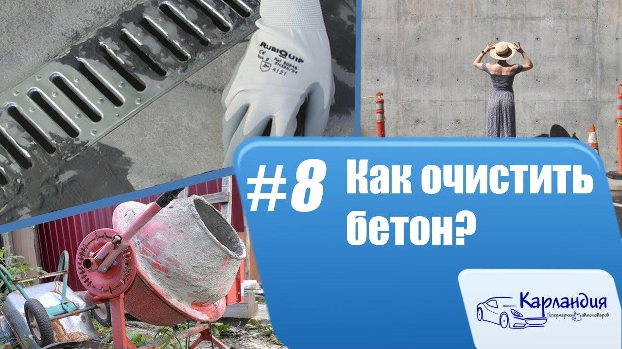 Помыть бетон сертификат на раствор цементный м50