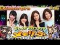 【ブレフロ】5月30日(火)20:00ライブ配信!!【サマナーガールズ】#46