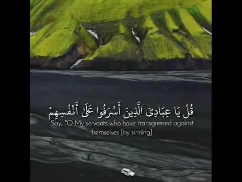 قل يا عبادي الذين أسرفوا على أنفسهم لا تقنطوا من رحمة الله إن الله يغفر الذنوب جميعا ياسر الدوسري Youtube