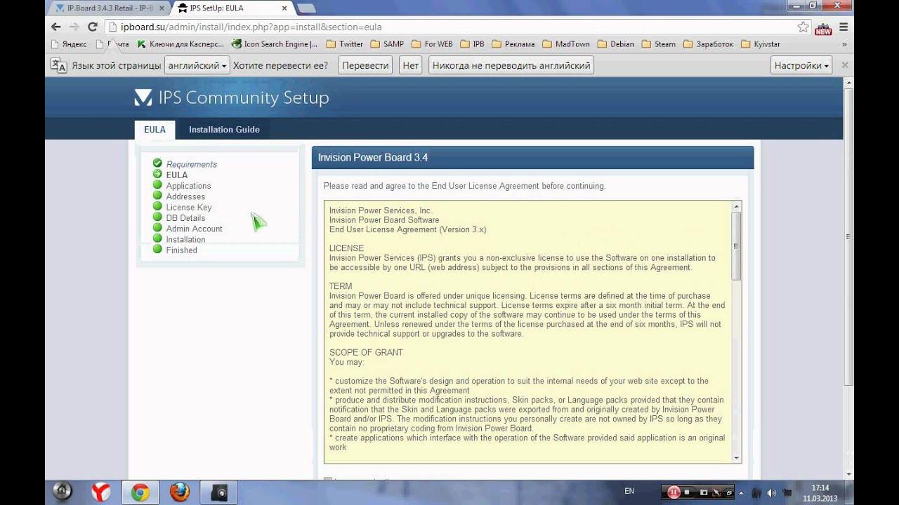 Установка ipb 3.2 на хостинг рейтинг хостинг москва