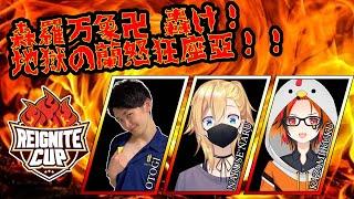【Apex Legends】REIGNITE CUP#2 本番!! #RIGCUP【成瀬鳴/にじさんじ】