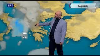 ΕΡΤ3 - ΔΕΛΤΙΟ ΚΑΙΡΟΥ 21/09/2017, με τον Σάκη Αρναούτογλου
