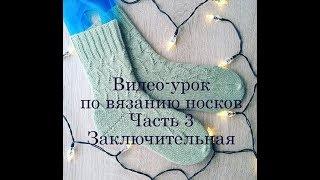 Вяжем носки вместе/Подробный видео-урок по вязанию носков с пяткой шапочка/3 ЧАСТЬ заключительная