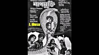 Joubon Sopilam Jare, Sabina Yasmin, Film - Shapmukti (শাপমুক্তি) 1976 Better Sound