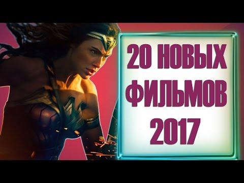 Фильмы 2017 смотреть онлайн смотреть лучшие кино новинки