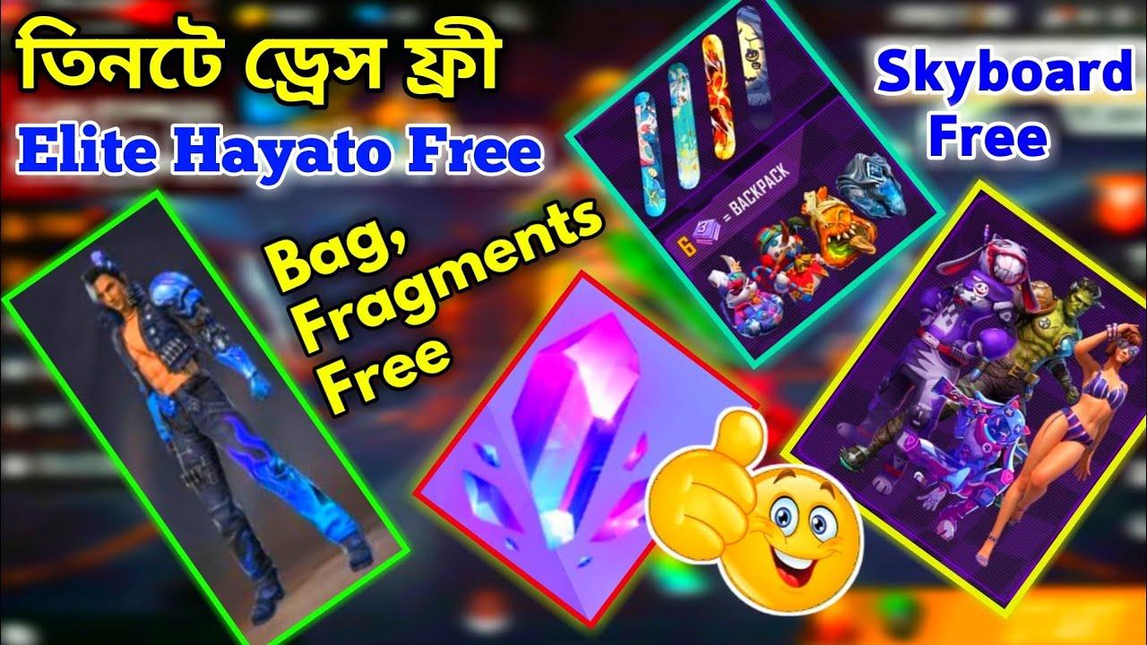 তিনটে ড্রেস ফ্রী,Elite Hayato Fragments Free,Skyboard Bagpack Free || FREEFIRE 3rd Anniversary ||