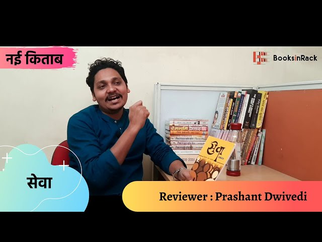 Sewa by Renuka Arora | Sewa #Book Review By #Prashant Dwevedi | #Nai_Kitab | नई किताब