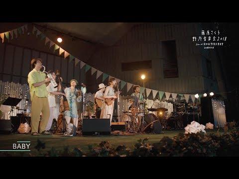 藤原さくら -  「野外音楽会2018」Live Blu-ray&DVD トレーラー