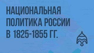 Национальная политика России в 1825-1855 гг. Кавказская война