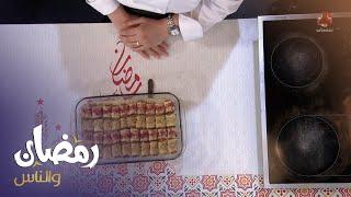 طريقة تحضير بقلاوة البف بيستري من مطبخ رمضان والناس