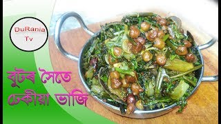 Fiddlehead Fern with Black chickpeas Fry / ঢ়েকীয়া সৈতে বুটৰ ভাজি/Assamese Recipe