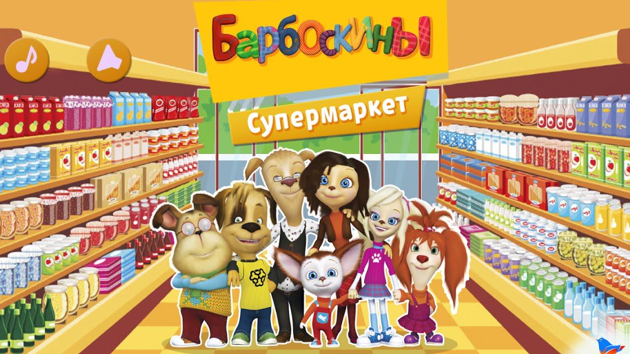 Скачать Барбоскины: Игра супермаркет 1.3.4 APK …