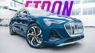 Ездил неделю на Audi e-tron Sportback. Электрокар в городе — боль?