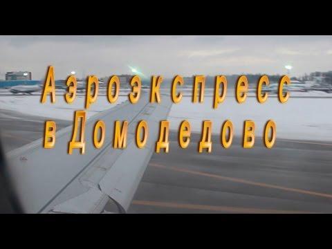 Аэроэкспресс в Домодедово с Павелецкого вокзала