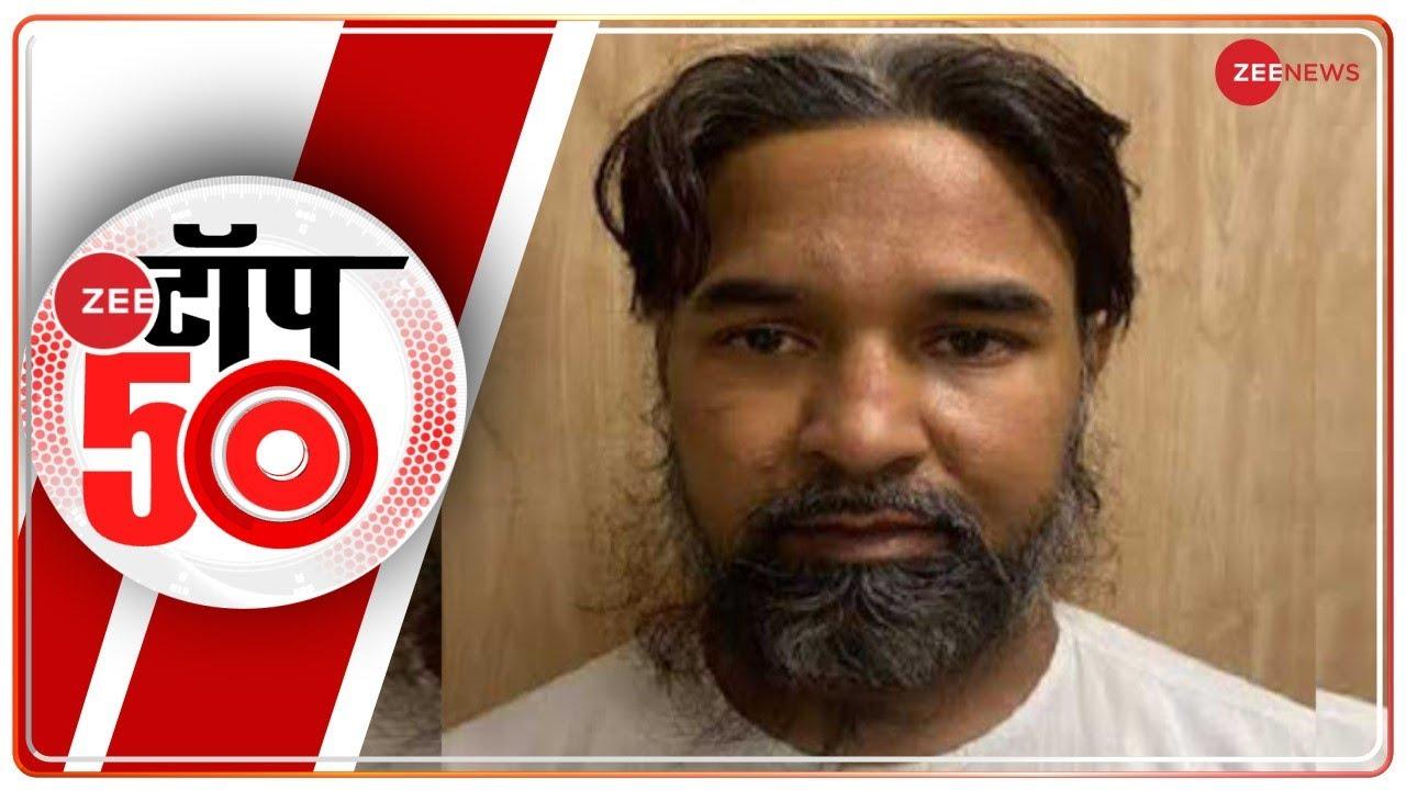 आतंकी के पास से AK 47, ग्रेनेड बरामद- देखिए 50 खबरें | Non Stop News | Hindi News | Latest Update