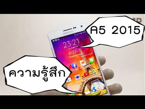 รีวิว Samsung Galaxy A5 ความรู้สึก 18+